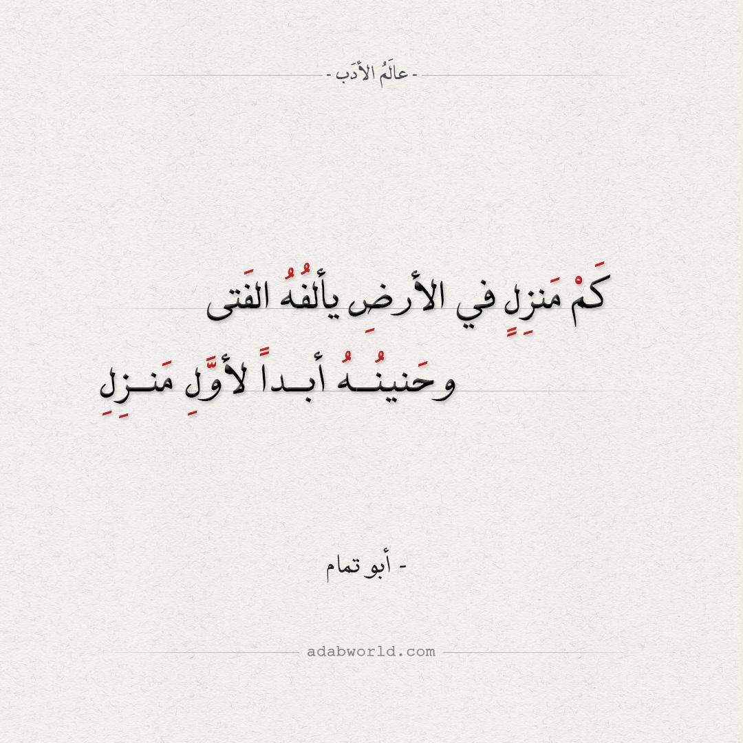 اجمل ما قيل في حب الوطن للشاعر أبو تمام
