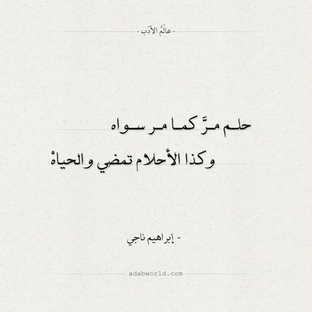 شعر إبراهيم ناجي - حلم مر كما مر سواه