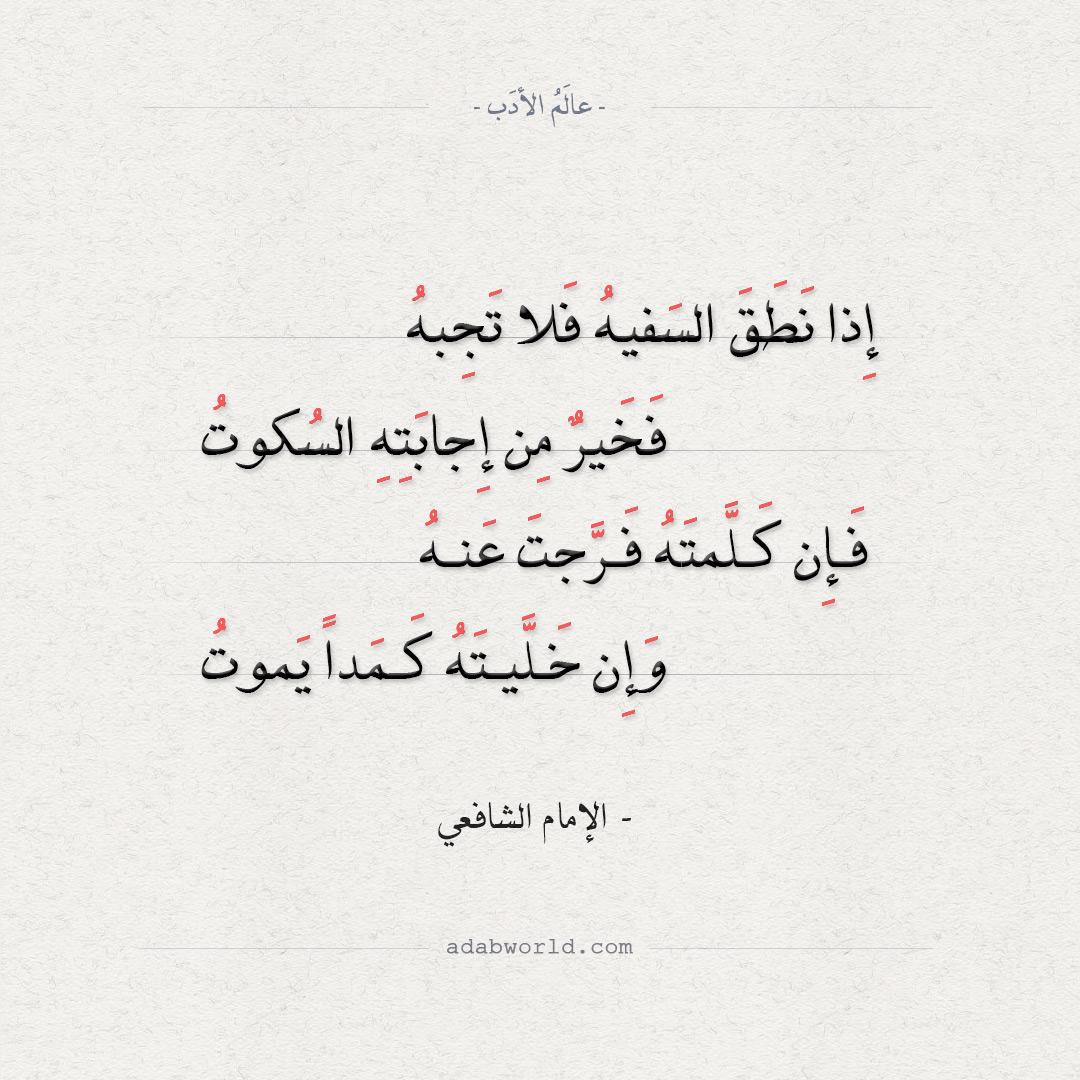 شعر حكم الإمام الشافعي - إذا نطق السفيه فلا تجبه