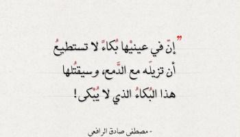 البكاء الذي لا يبكي - مصطفى صادق الرافعي