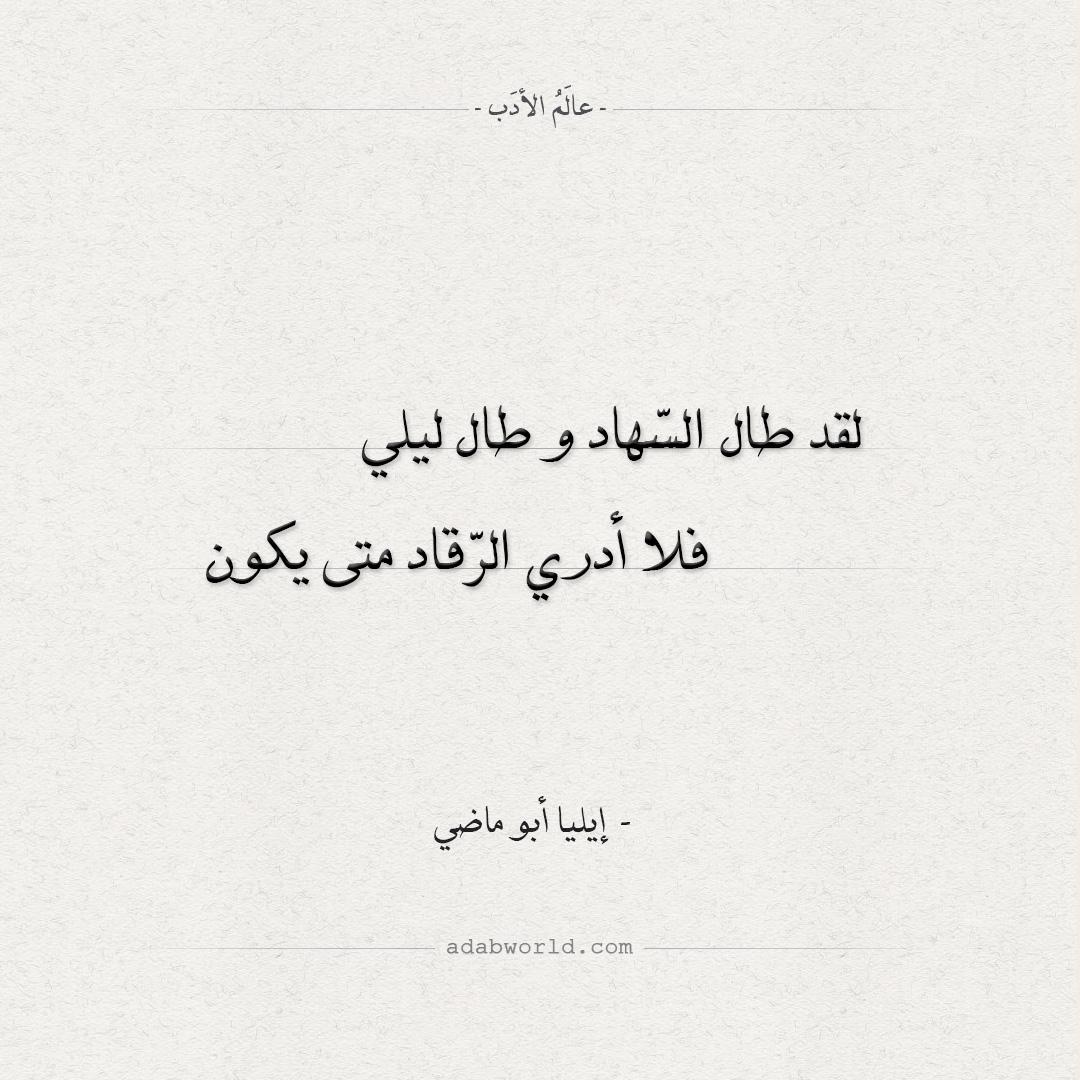 شعر إيليا أبو ماضي - لقد طال السهاد و طال ليلي