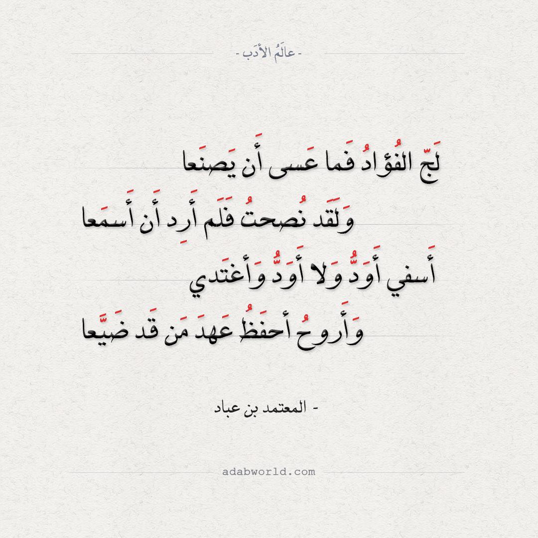 شعر المعتمد بن عباد - لج الفؤاد فما عسى أن يصنعا