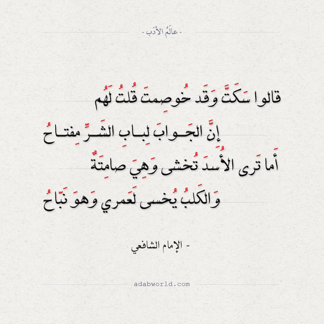 شعر الإمام الشافعي - قالوا سكت وقد خوصمت قلت لهم