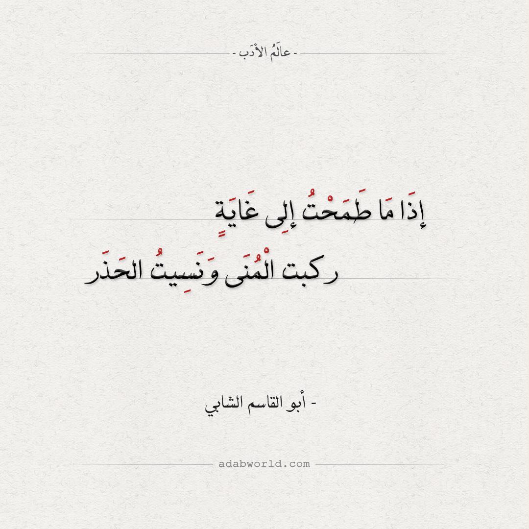 من اجمل ابيات الشعر في التفاؤل والطموح لـ أبو القاسم الشابي