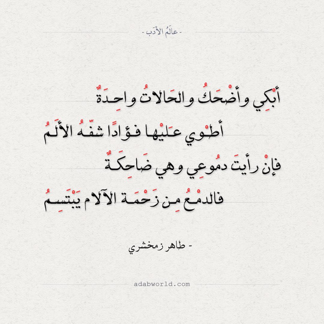 أبكي وأضحك والحالات واحدة - طاهر زمخشري