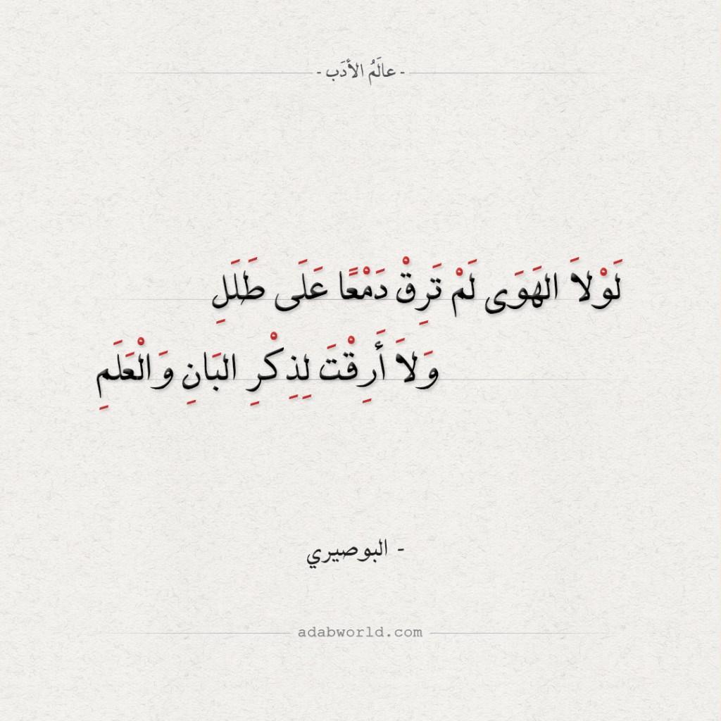 من اجمل ابيات الشعر لـ البوصيري