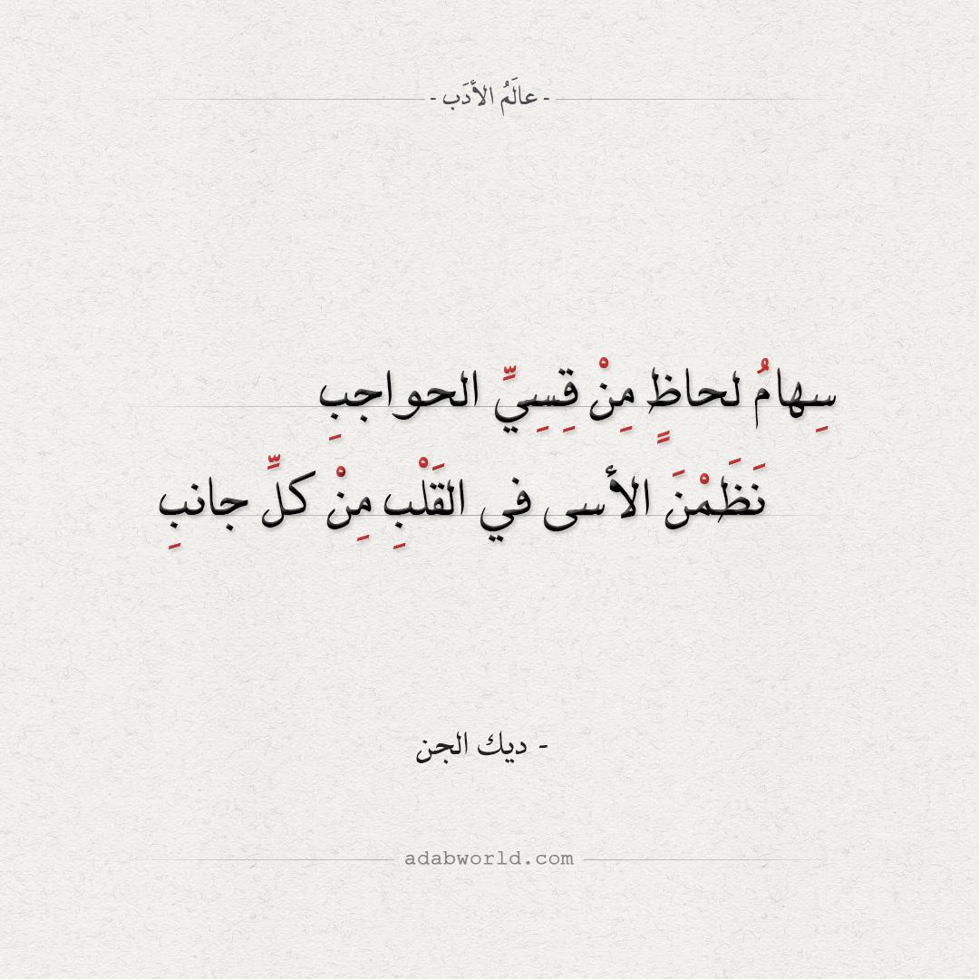 سهام لحاظك من اجمل قصائد ديك الجن الغزلية عالم الأدب