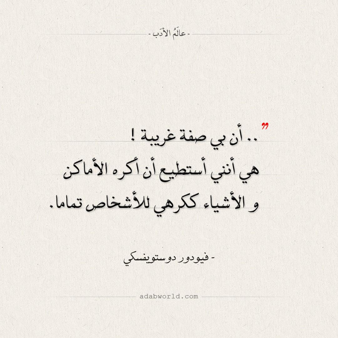 اقتباسات دوستويفسكي - صفة غريبة