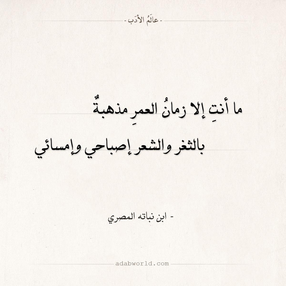 شعر ابن نباته المصري - ما أنت إلا زمان العمر مذهبة