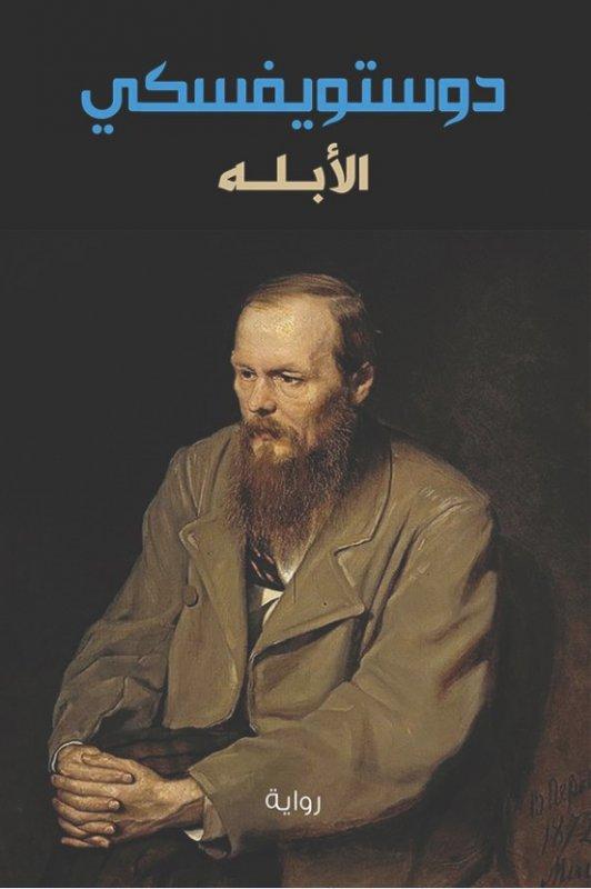 الأبله للكاتب : فيودور دوستويفسكي