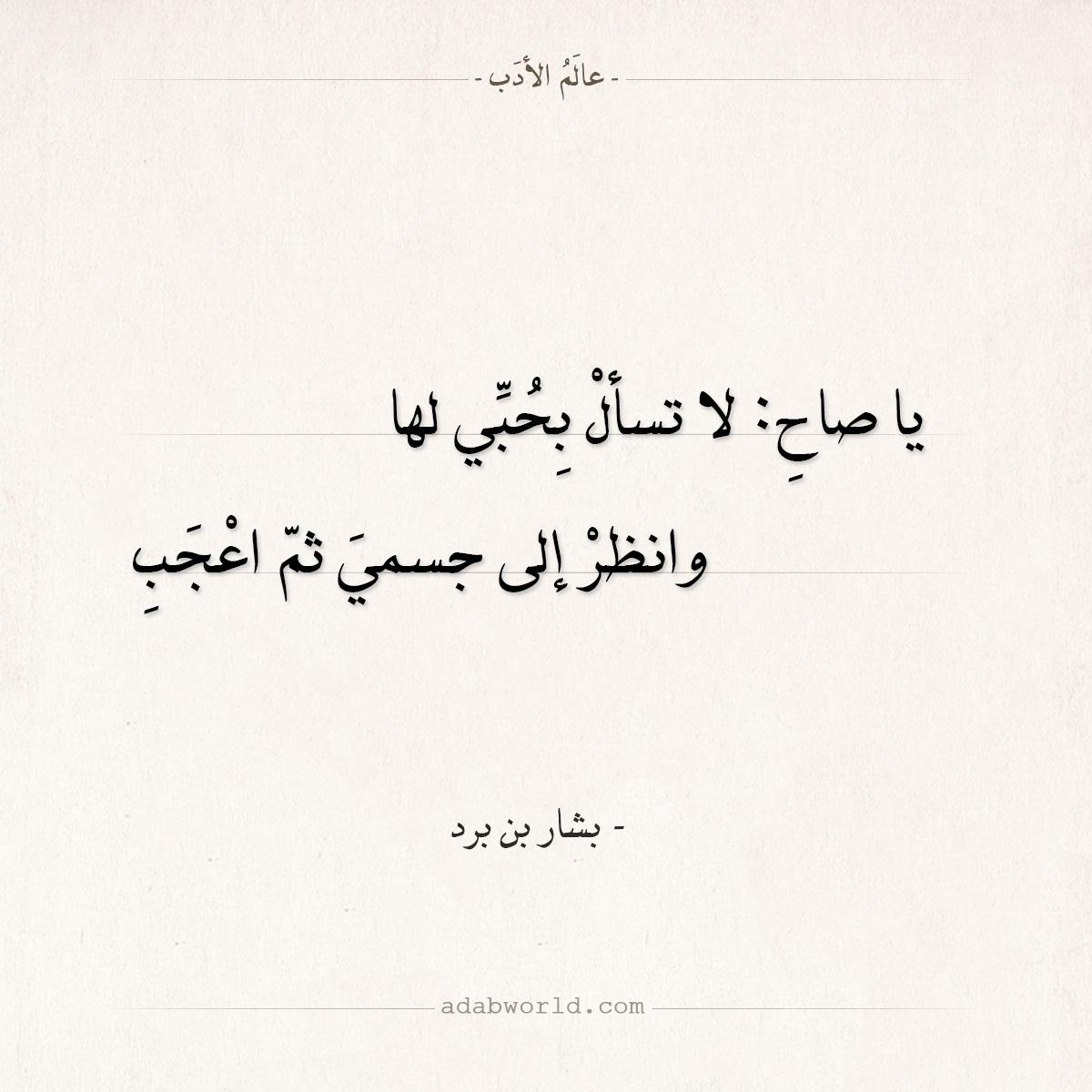 شعر بشار بن برد - يا صاح لا تسأل بحبي لها