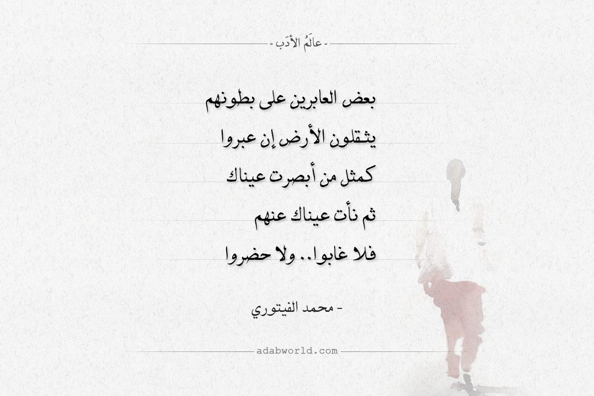 شعر محمد الفيتوري - العابرين على بطونهم