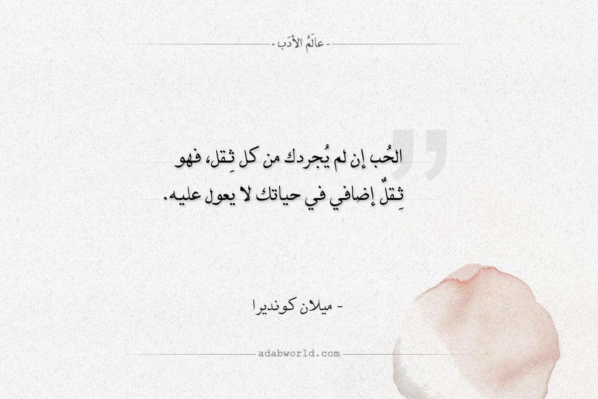 اقتباسات ميلان كونديرا - الحب