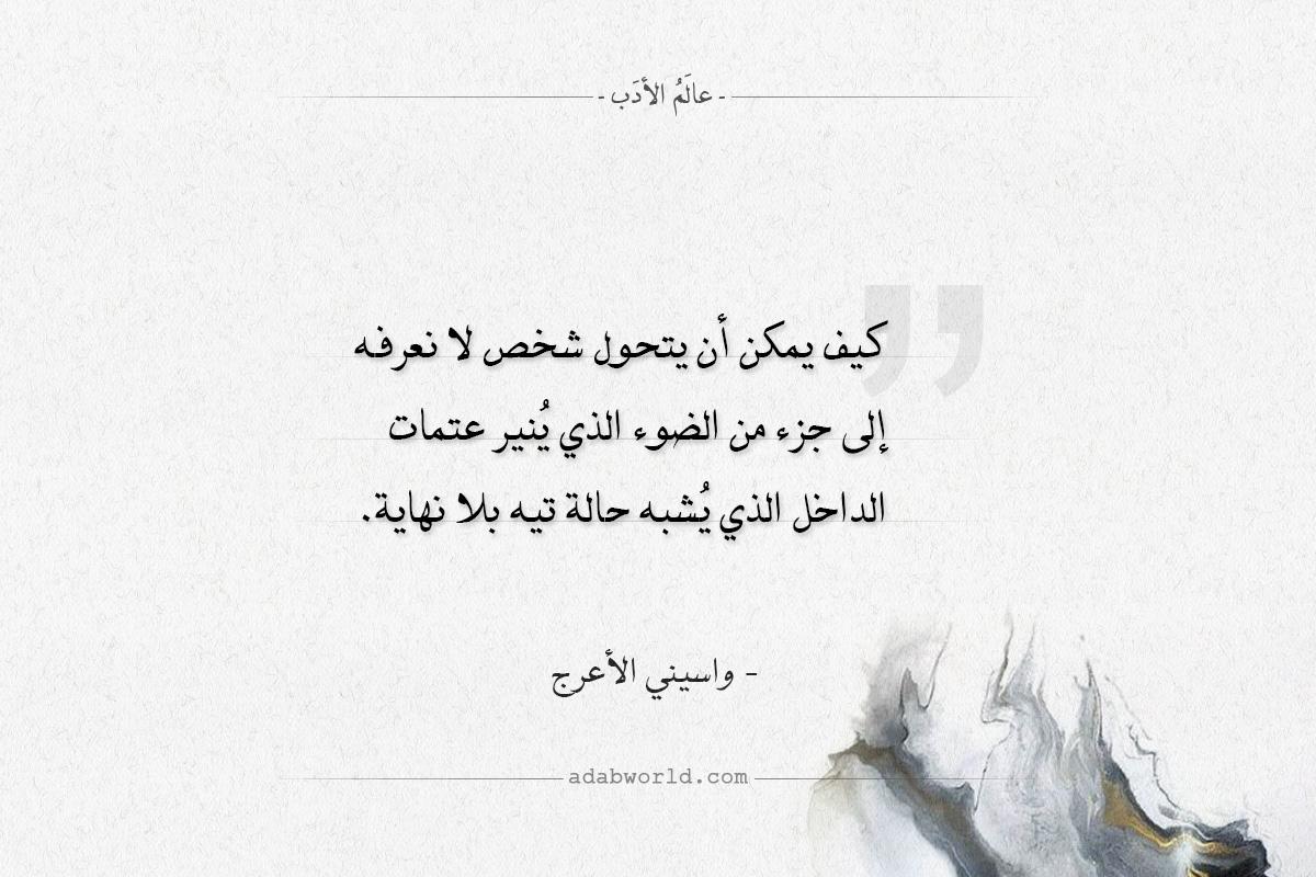 اقتباسات واسيني الأعرج - عتمات الداخل