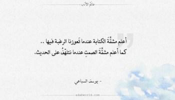 اقتباسات يوسف السباعي - مشقة الكتابة