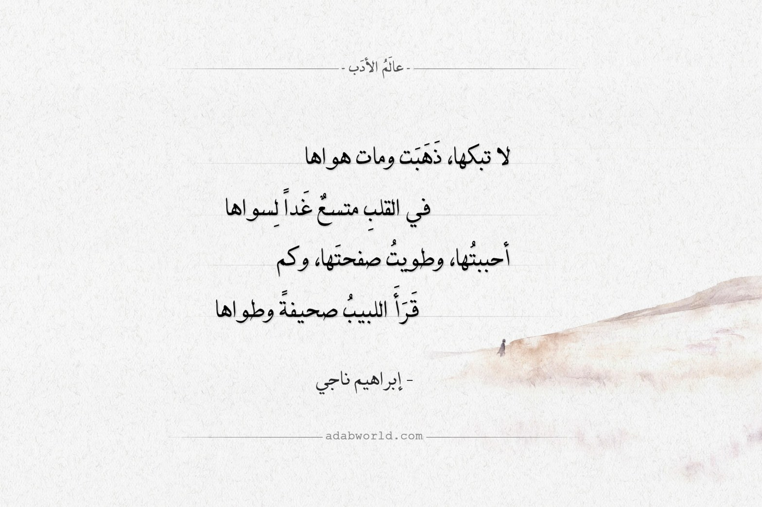 شعر إبراهيم ناجي - لا تبكها ذهبت ومات هواها