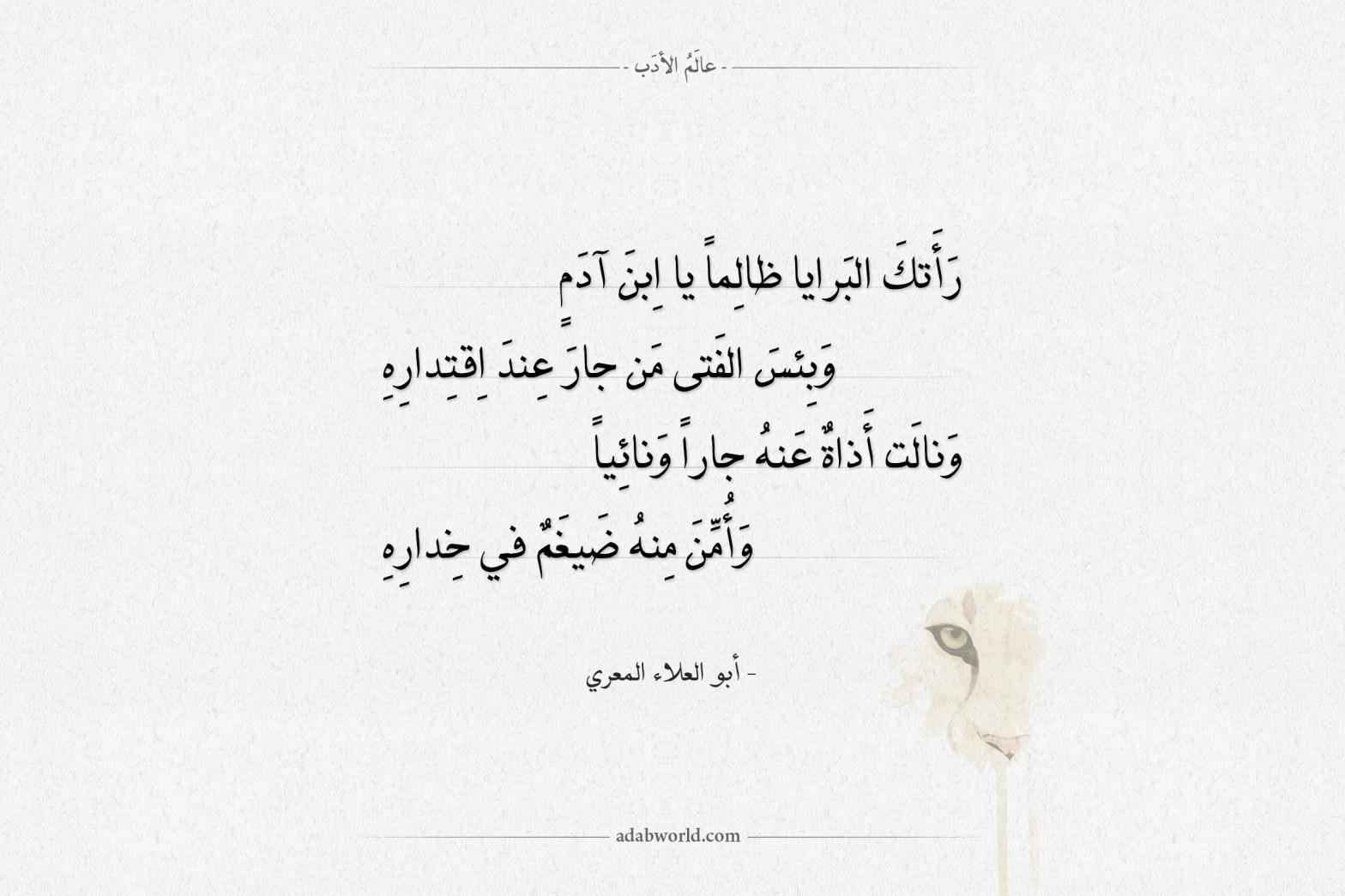 شعر أبو العلاء المعري - قول لك العقل