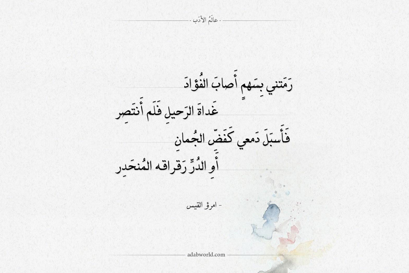أجمل أبيات شعر امرؤ القيس عالم الأدب