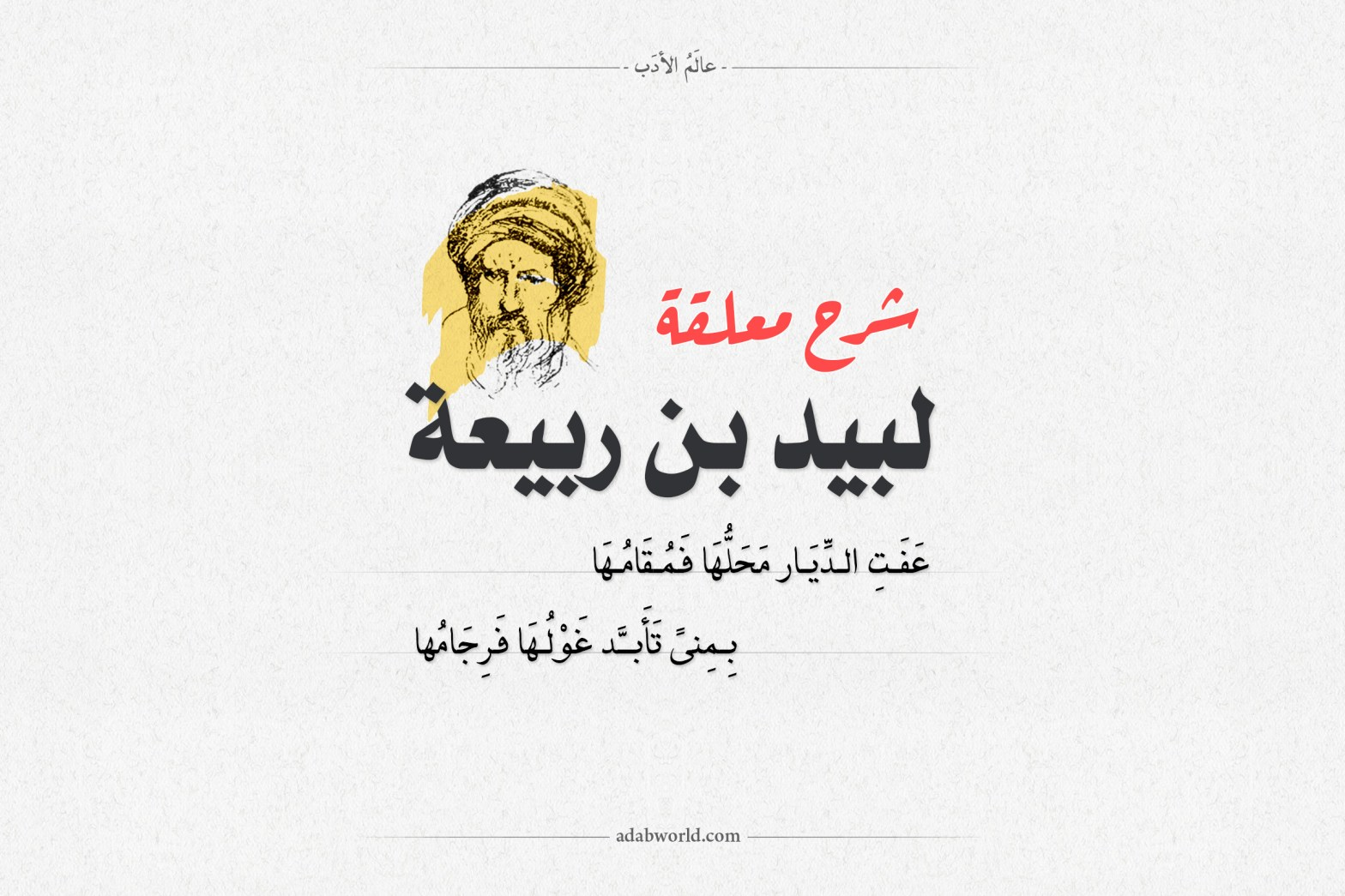 شرح معلقة لبيد بن ربيعة - عفت الديار محلها فمقامها
