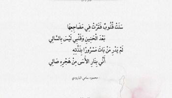 شعر محمود سامي البارودي - سلت قلوب فقرت في مضاجعها