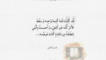 اقتباسات غسان كنفاني ثمة كلمة واحدة