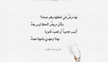 شعر علي بن محمد التهامي بها مرض في لحظها