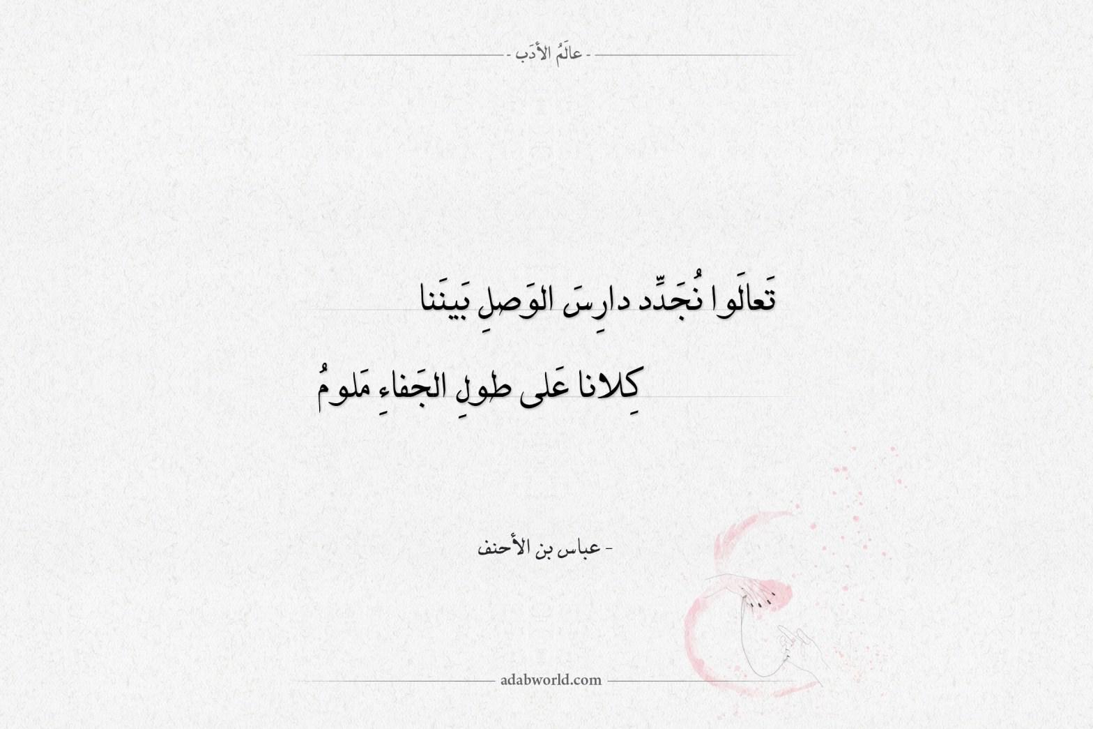 شعر عباس بن الأحنف أناسية ماكان بيني وبينها
