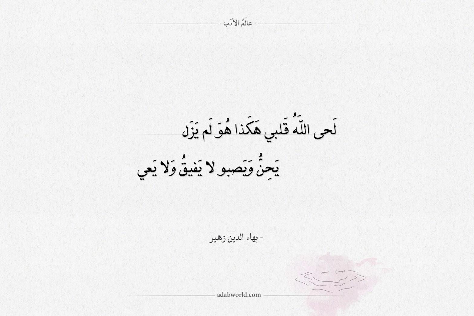 شعر بهاء الدين زهير لحى الله قلبي