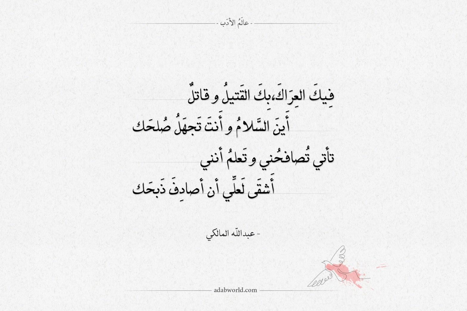 شعر عبدالله المالكي فيك العراك