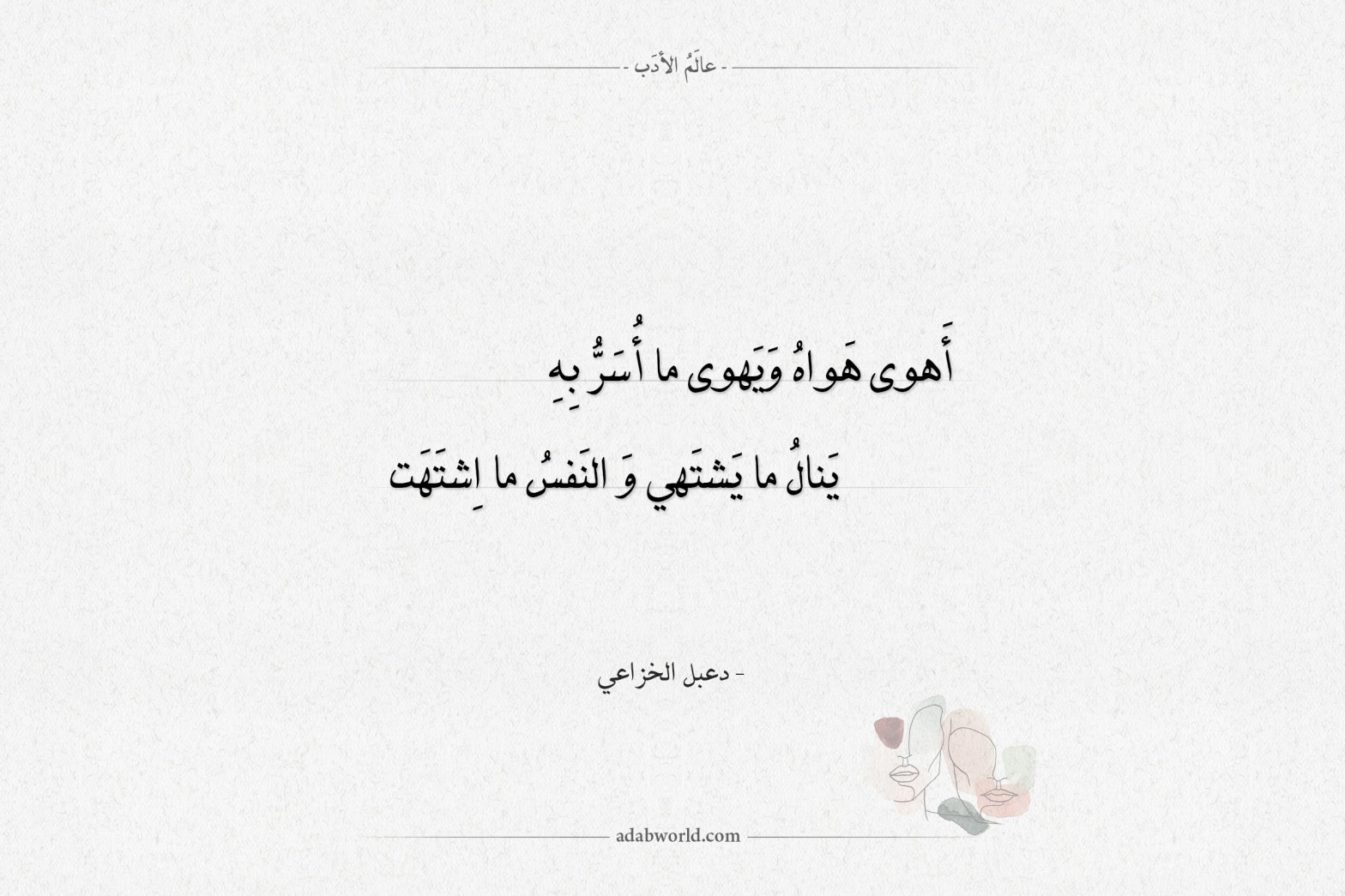 شعر دعبل الخزاعي ينال ما يشتهي والنفس ما اشتهت