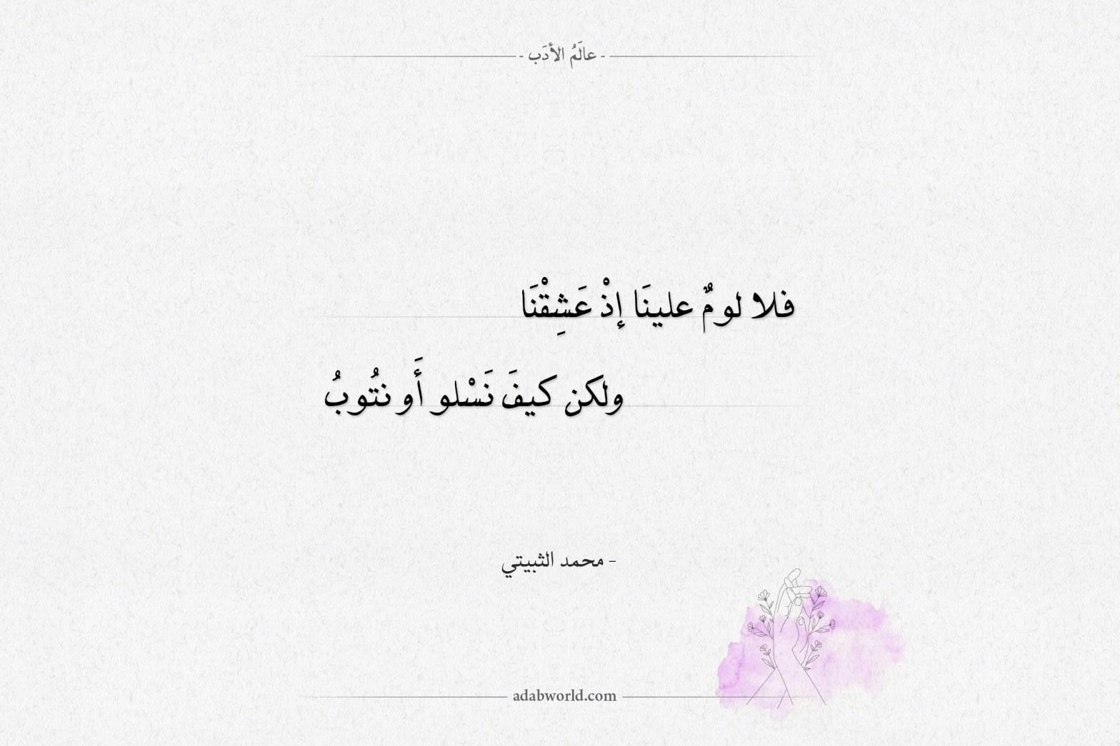 شعر محمد الثبيتي فلا لوم علينا إذ عشقنا
