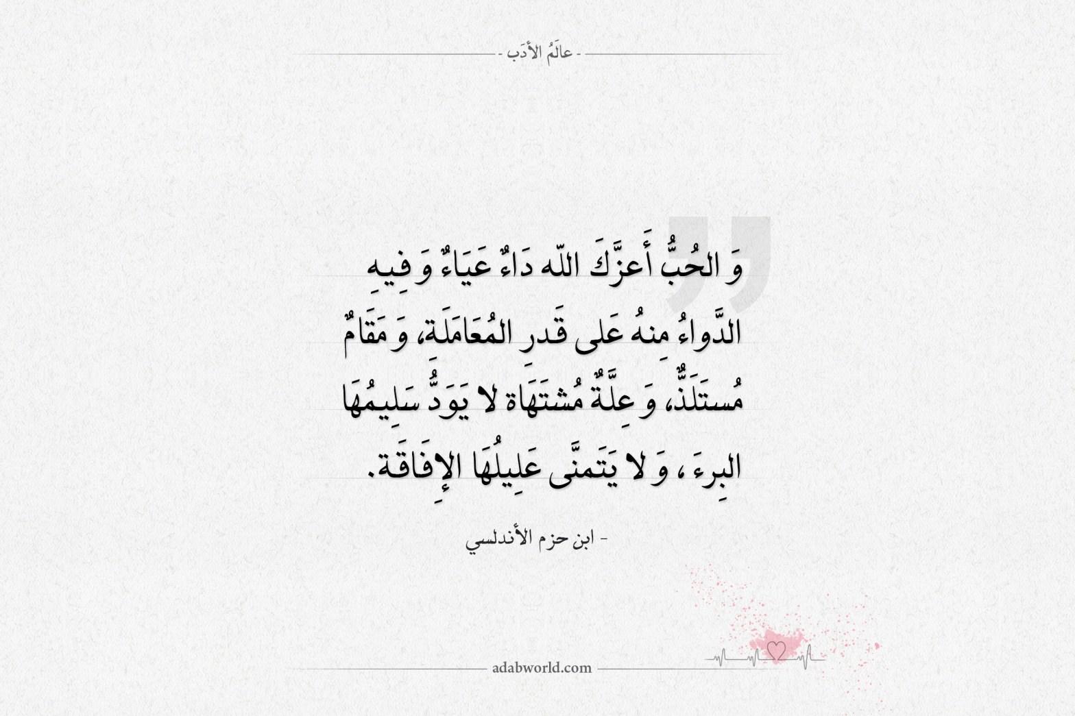 اقتباسات ابن حزم الأندلسي الحب داء عياء و فيه الدواء