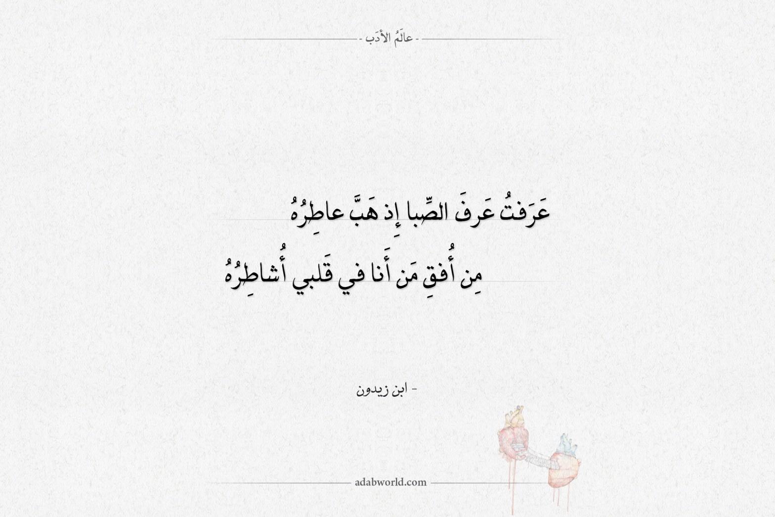 شعر ابن زيدون - عرفت عرف الصبا