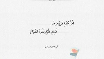 شعر أبو هلال العسكري لكل ملمة فرج قريب