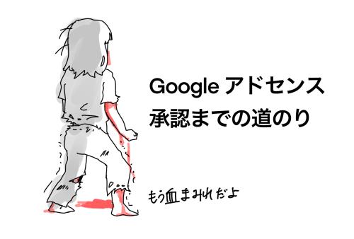 googleアドセンス承認までの道のり