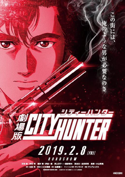 """Résultat de recherche d'images pour """"city hunter film"""""""
