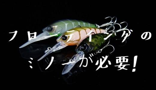 沖縄リーフで釣りをするならフローティングルアーが良さげ