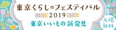 東京くらしのフェスティバル2019