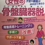 別冊NHKきょうの健康表紙画像