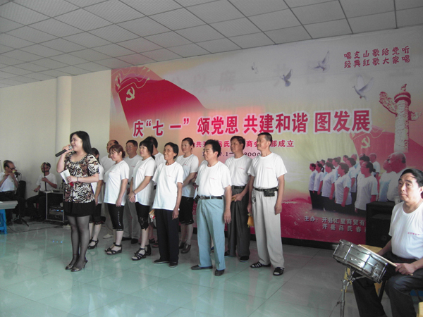 Lu Buwei Chamber of Commerce in Kaixian, Sichuan (outside of Chongqing) performs cultural program to celebrate CCP Party Founding Day, July 1, 2009