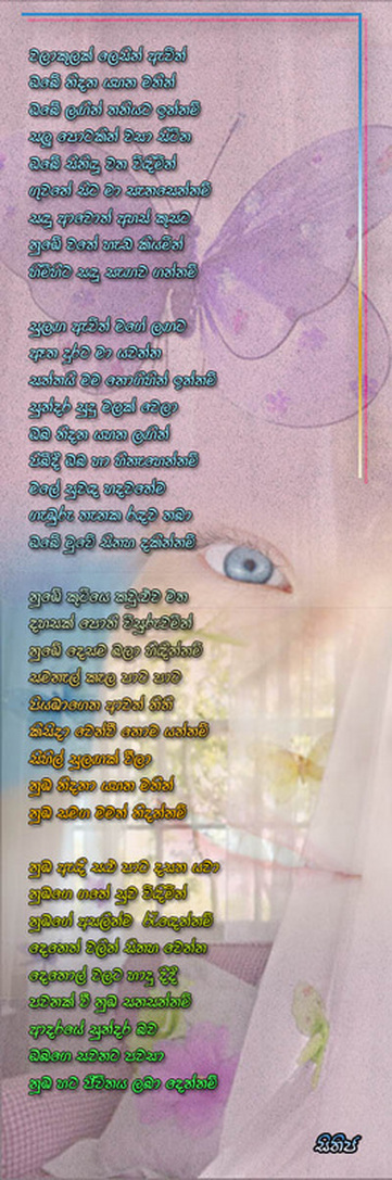 Birthday Wishes Friend Sinhala Nisadas