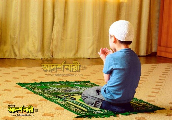 নামায-মুসলিম-শিশু-বাচ্চা-জায়নামাজ-ইবাদত-