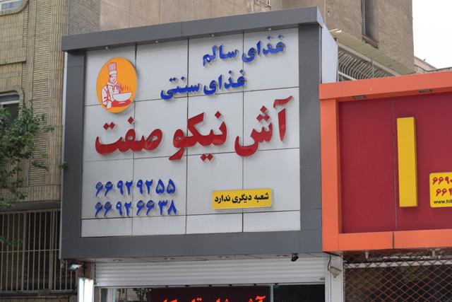 Travel Blog Tehran Iran Fashion