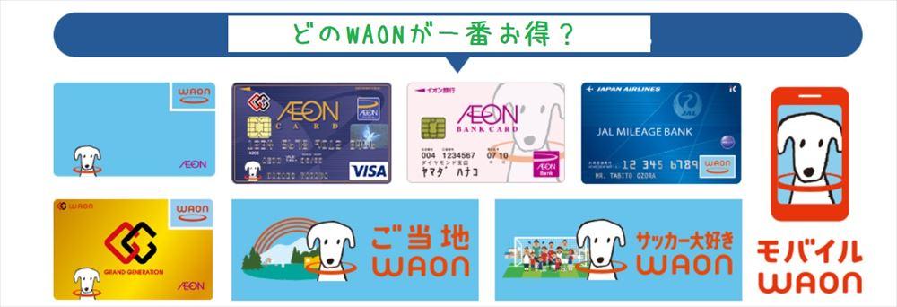 waonはクレジットチャージでポイントが付くカードを選ぶ