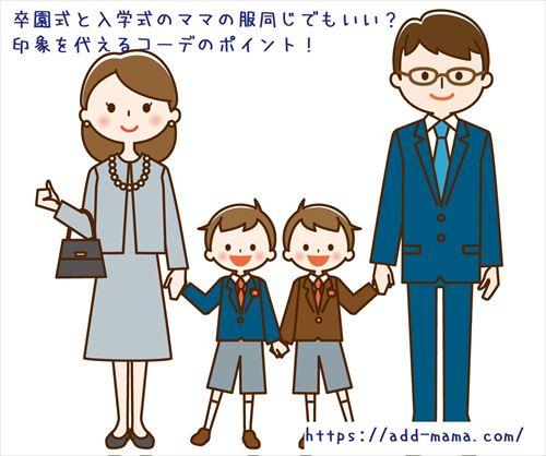 卒園式と入学式の服装が同じママは変?スーツの違いは?同じ服で着まわすなら?