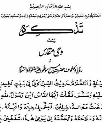 ahmadiyah-tadzkirah-01b