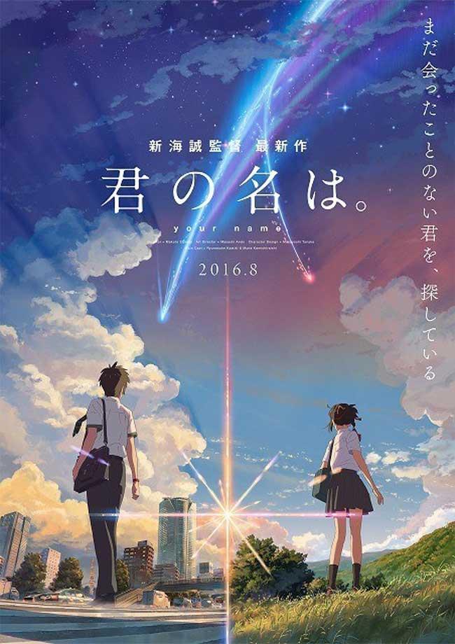 Poster do filme Kimi no Na wa.