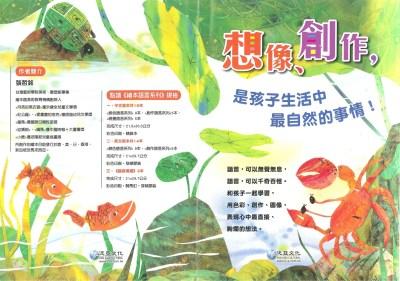 繪本語言系列 泛亞文化