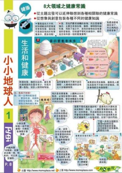 小小地球人 健康篇 泛亞文化