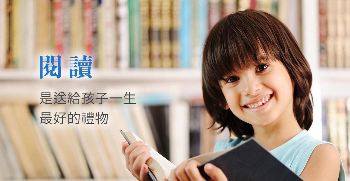 閱讀是送給孩子最好的禮物 泛亞文化